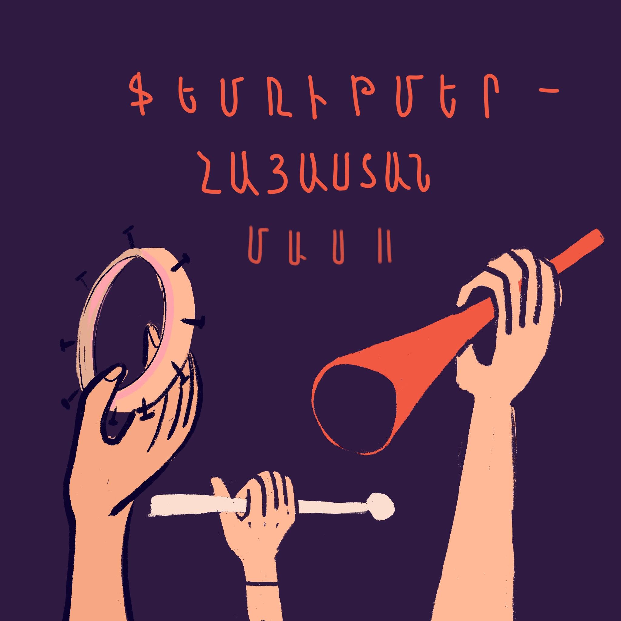 N15. Ֆեմռիթմեր Հայաստան | Մաս II